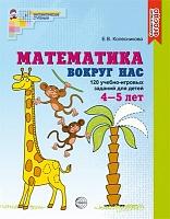 Колесникова. Математика вокруг нас. 120 игровых заданий для детей 4-5 лет. (ФГОС)