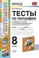 УМК Пятунин. География. Тесты 8 класс./ Пятунин. (ФГОС).