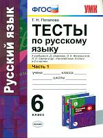 УМК Шмелев. Русский язык Тесты 6 класс. Ч.1. / Потапова. (ФГОС).