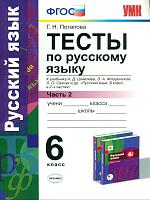 УМК Шмелев. Русский язык Тесты 6 класс. Ч.2. / Потапова. (ФГОС).