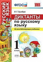 Гринберг. УМКн. Диктанты по русскому языку 1кл.