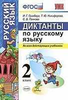 УМКн. Русский язык 2 класс. Диктанты. / Гринберг. (ФГОС).