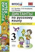 Гринберг. УМКн. Диктанты по русскому языку 3кл.
