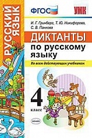 Гринберг. УМКн. Диктанты по русскому языку 4кл.