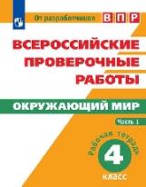 ВПР. Окружающий мир. 4 класс. Всероссийские проверочные работы. /Мишняева