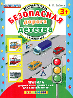 Дошкольник. Безопасная дорога детства. Рабочая тетрадь с наклейками. 3+./ Бабина. (ФГОС).