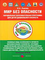 Лыкова. Парциальная программа к УМК «Мир Без Опасности», разработанная в соответствии с ФГОС ДО.