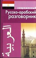 Современный русско-арабский разговорник.