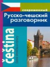 Современный русско-чешский разговорник.
