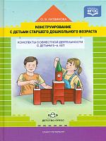 Литвинова. Конструирование с детьми средн. дошк. возр. Консп. совм. деят-ти с детьми 5-6 лет.(ФГОС)