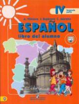 Воинова. Испанский язык. 4 класс Учебник в 2-х ч. Ч1. С online поддер (ФГОС) /углуб.