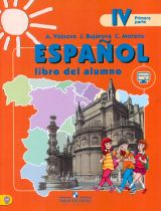 Воинова. Испанский язык. 4 класс Учебник в 2-х ч. Ч2. С online поддер (ФГОС) /углуб.