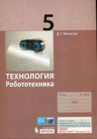 Копосов. Технология. Робототехника. 5 класс. Учебное пособие.