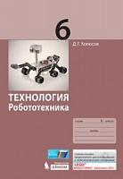 Копосов. Технология. Робототехника. 6 класс. Учебное пособие.