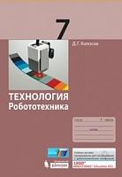 Копосов. Технология. Робототехника. 7 класс. Учебное пособие.