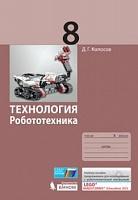 Копосов. Технология. Робототехника. 8 класс. Учебное пособие.