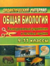 Высоцкая. Общая биология. 9-11 класс. Разноуровневые упражнения и тестовые задания.