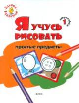 ОК Ступенька 1. Я учусь рисовать простые предметы. Книжка-раскраска для детей 1-3. /Котлярова.