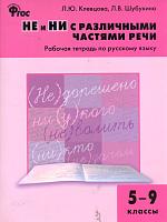 РТ Не и Ни с различными частями речи. Рабочая тетрадь по русскому языку 5-9 класс. (ФГОС) /Клевцова.