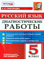 Григорьева. Русский язык. Диагностические работы. 5 класс.  (ФГОС).