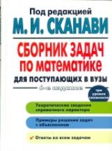 Сканави. Сборник задач по математике д/поступающих в ВУЗы. Три уровня сложности.