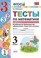 УМКн Тесты по математике. 3 класс. Часть 1. /Рудницкая. (ФГОС)
