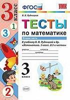 УМКн Тесты по математике. 3 класс. Часть 2. /Рудницкая. (ФГОС)