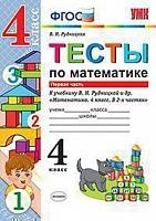 УМКн Тесты по математике. 4 класс. Часть 1. /Рудницкая. (ФГОС)