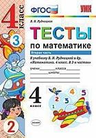УМКн Тесты по математике. 4 класс. Часть 2. /Рудницкая. (ФГОС)