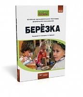 Основная образовательная программа дошкольного образования «Березка». /Трубицына, Загвоздкин.