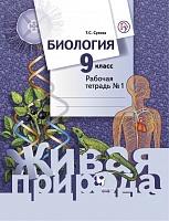 Сухова. Биология. 9 класс. Рабочая тетрадь. Часть 1. (ФГОС)