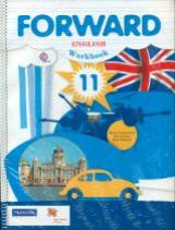 Вербицкая. Английский язык. Forward. 11 класс. Рабочая тетрадь. Базовый уровень. (+CD) (ФГОС)