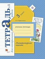 Ефросинина. Литературное чтение. 3 класс.  Тетрадь для контрольных работ. Рабочая тетр. Часть 1. (ФГОС)
