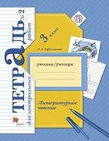 Ефросинина. Литературное чтение. 3 класс.  Тетрадь для контрольных работ. Рабочая тетр. Часть 2. (ФГОС)
