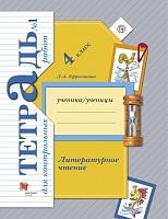 Ефросинина. Литературное чтение. 4 класс.  Тетрадь для контрольных работ. Рабочая тетр. Часть 1. (ФГОС)