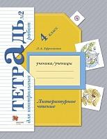Ефросинина. Литературное чтение. 4 класс. Тетрадь для контрольных работ. Рабочая тетр. Часть 2. (ФГОС)