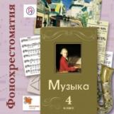 Усачева. Музыка. 4 класс. Фонохрестоматия. Электронный образовательный ресурс. (2CD) (ФГОС)