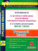 Волошина. Русский язык. 5 класс. Готовимся к Всероссийским итоговым проверочным работам. (ФГОС)
