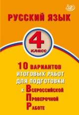 Растегаева. Русский язык. 4 класс 10 вариантов итоговых работ для подготовки к ВПР. (ФГОС).