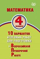 Баталова. Математика. 4 класс 10 вариантов итоговых работ для подготовки к ВПР. (ФГОС).