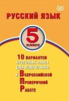 Дергилева. Русский язык. 5 класс. 10 вариантов итоговых работ для подготовки к ВПР. (ФГОС).