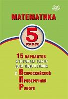 Виноградова. Математика. 5 класс. 15 вариантов итоговых работ для подготовки к ВПР.