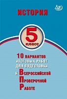 Гевуркова. История. 5 класс. 10 вариантов итоговых работ для подготовки к ВПР. (ФГОС).