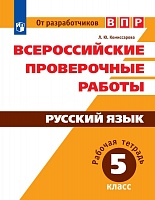 ВПР. Русский язык. 5 класс. / Комиссарова