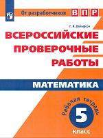 ВПР. Математика. 5 класс. /Вольфсон