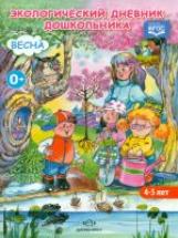 Никонова. Экологический дневник дошкольника (средний дошкольный возраст). Весна. (ФГОС)