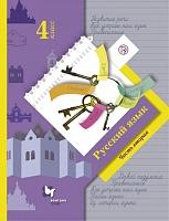 Иванов. Русский язык. 4 кл. Учебник. В 2-х ч. Часть 2. (ФГОС)