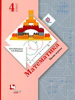 Рудницкая. Математика. 4 кл. Учебник. В 2-х ч. Часть 1. (ФГОС)