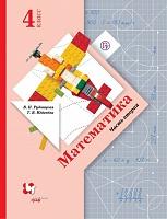 Рудницкая. Математика. 4 класс Учебник. В 2-х ч. Часть 2. (ФГОС)