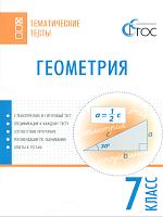 ТТ Геометрия. 7 класс Тематические тесты. (ФГОС) /Малышева.